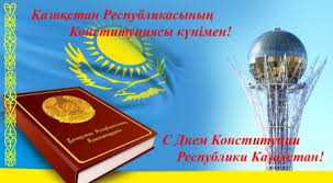 Изображение - С днем конституции в казахстане поздравление 22fed5
